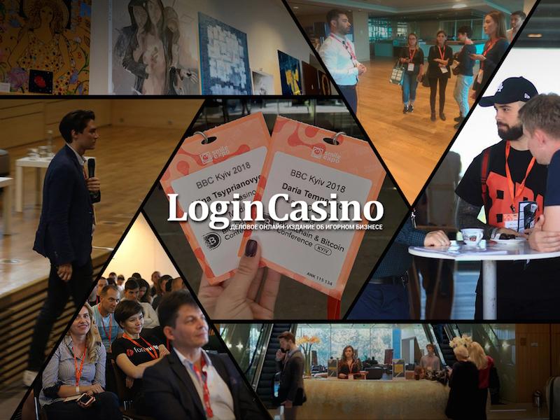 Отчет Login Casino