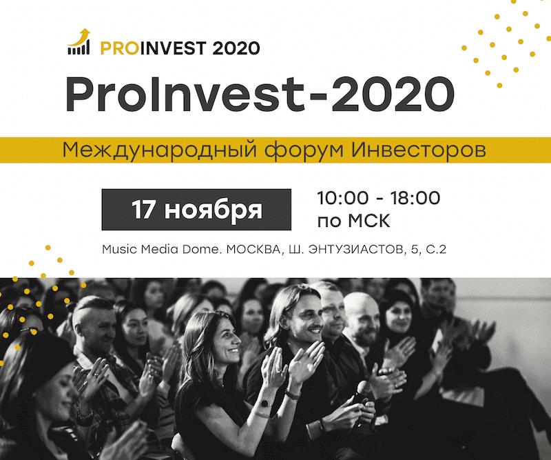 ProINVEST2020