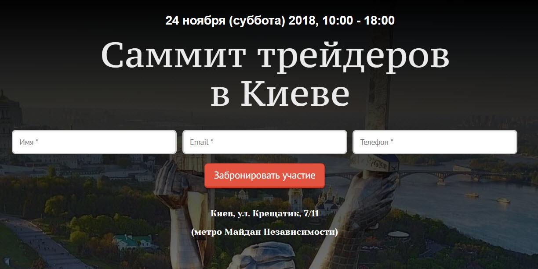 Саммит Трейдеров в Киеве