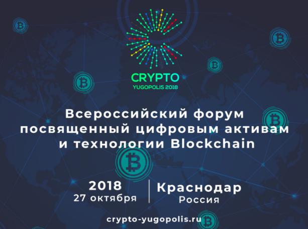 Crypto Yugopolis 2018