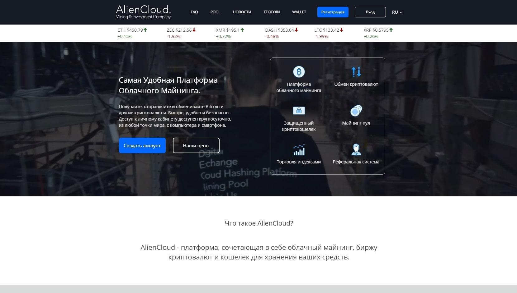 Главная страница сайта Alien Cloud