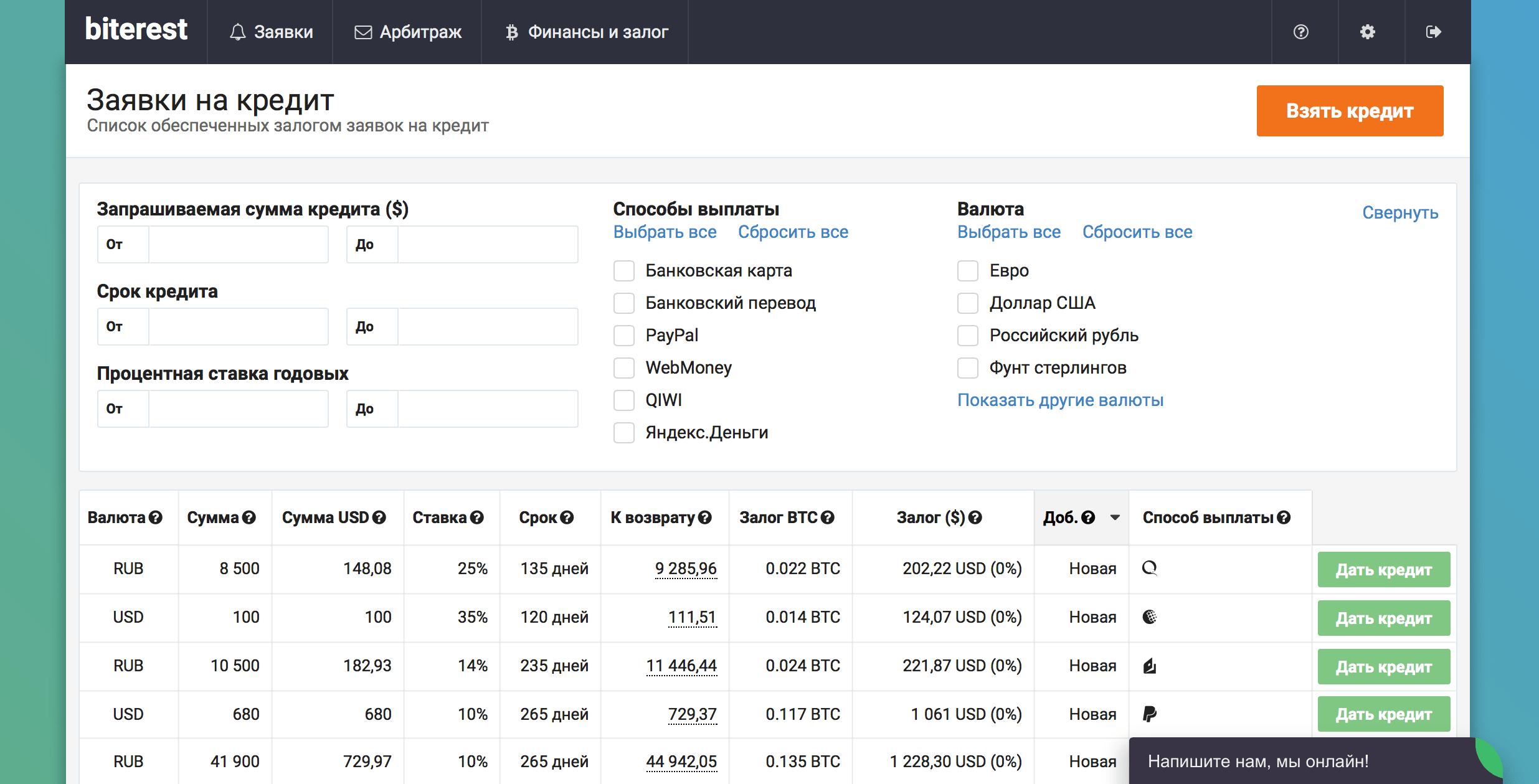 Как оформить заявку на Biterest?
