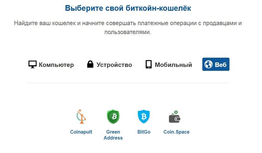 Web-кошельки для Bitcoin