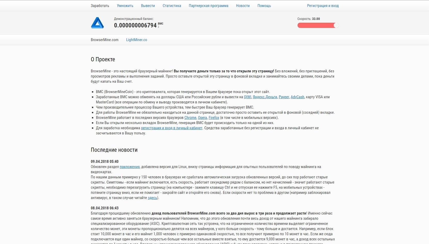 Сервис BrowserMine