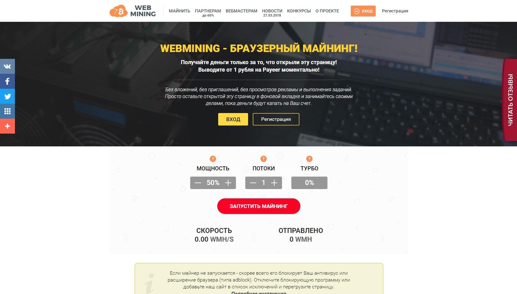 Сервис WebMining