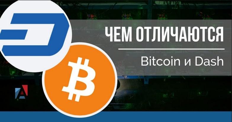 Отличия Dash и Bitcoin