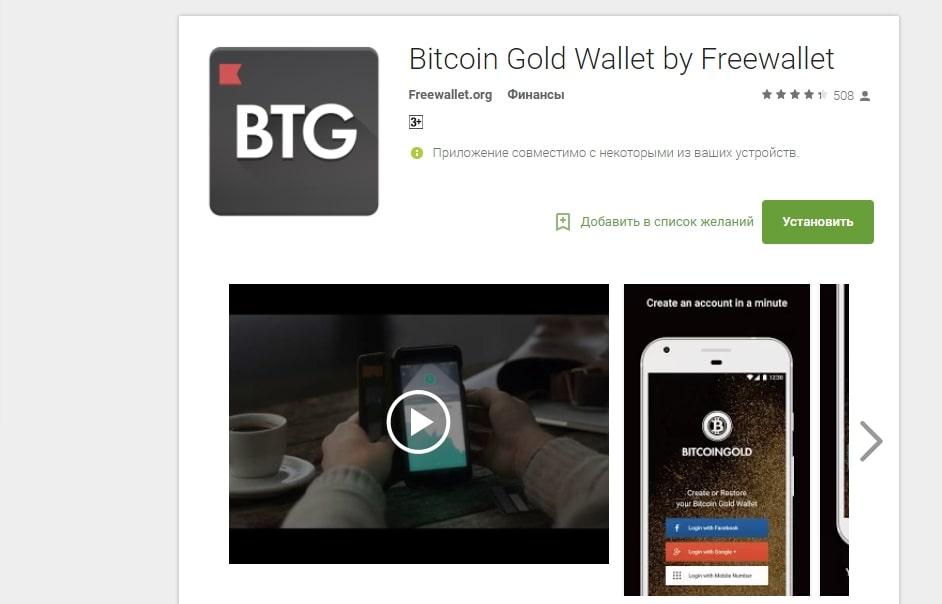 Страница приложения Freewallet на Play Market