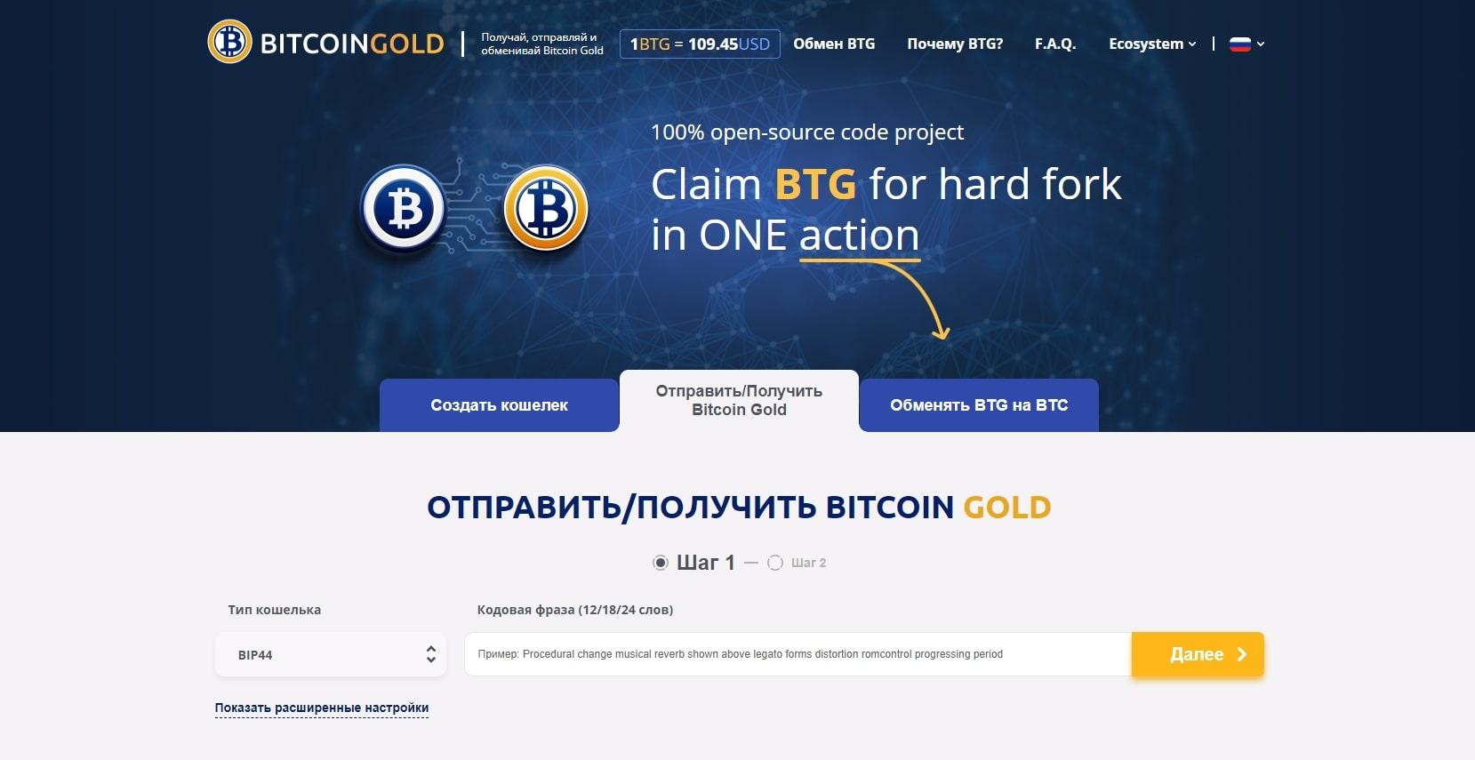 Главная страница btgonline.io