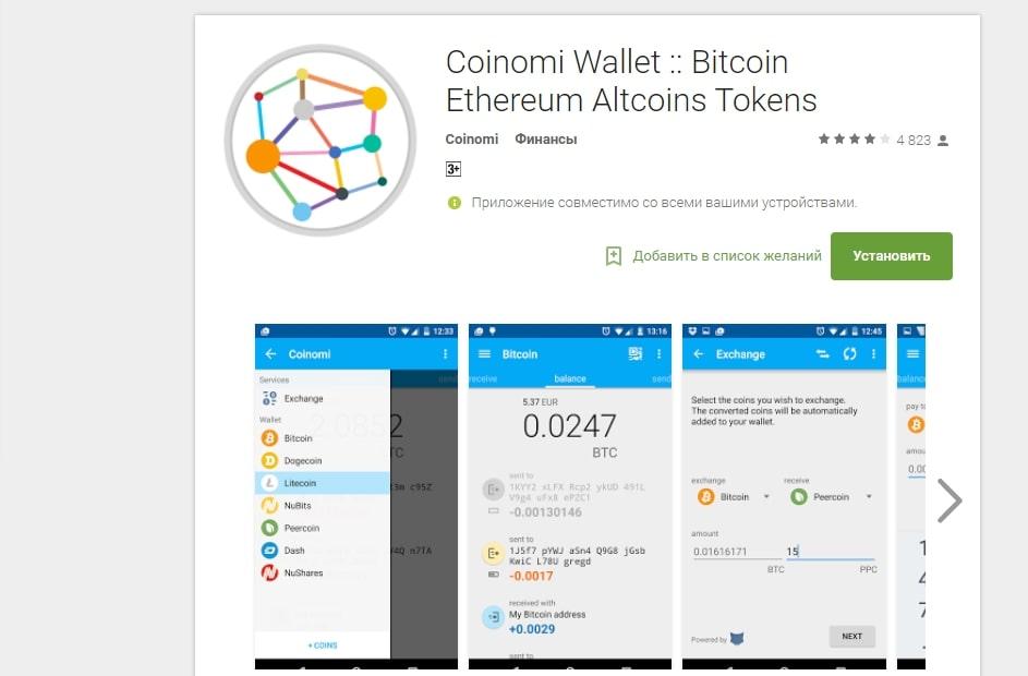 Страница приложения Coinomi на Play Market