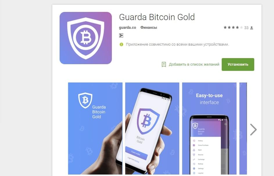 Приложение Guarda на Play Market