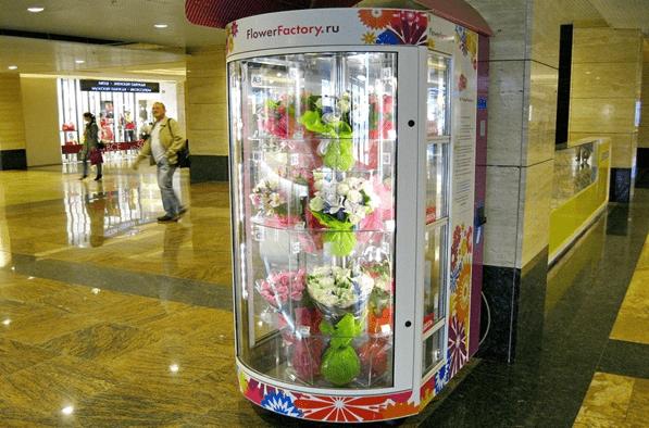Флоромат