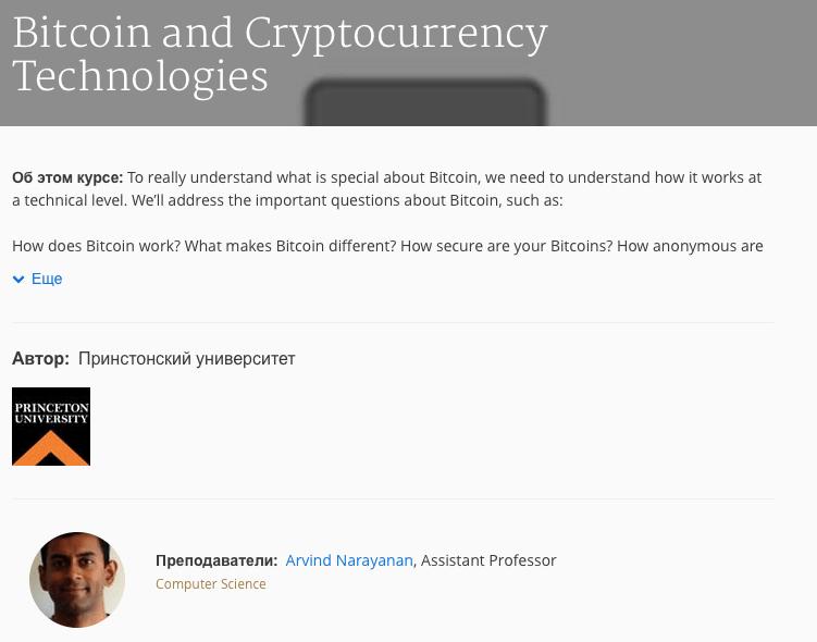 Курс по криптовалютам от Coursera