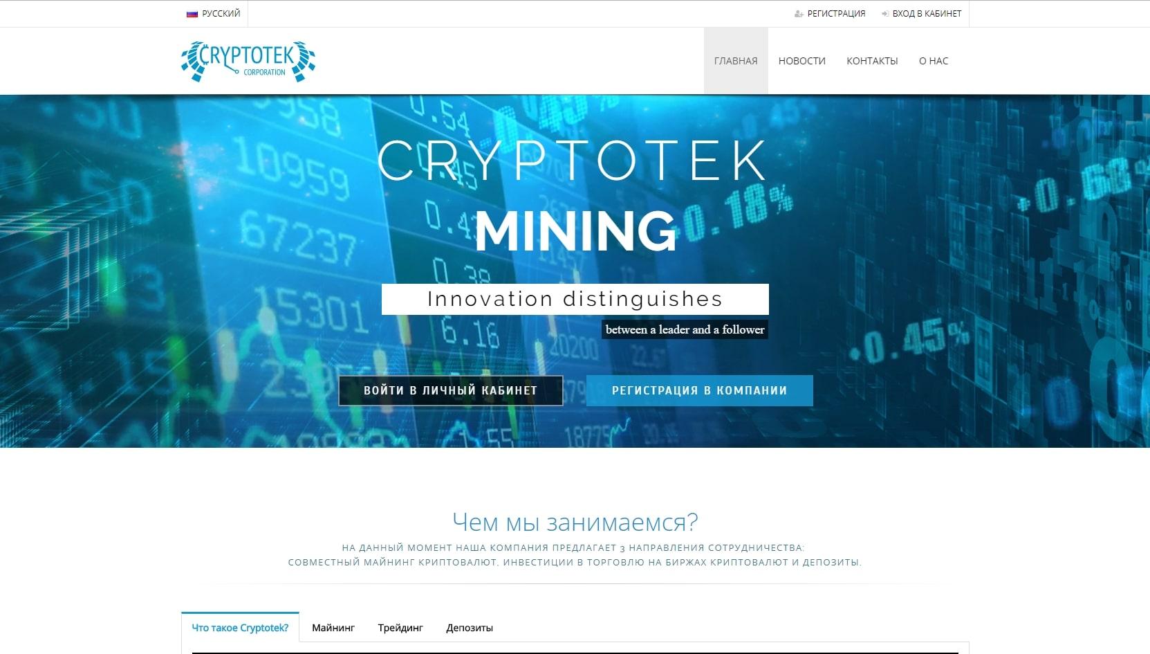 Главная страница сайта Cryptotek