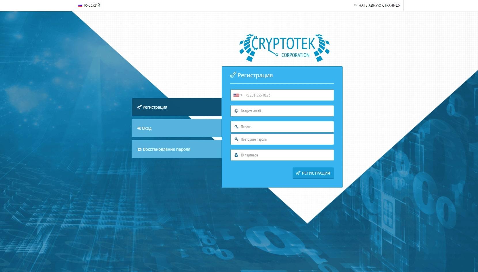 Регистрация на сервисе Cryptotek