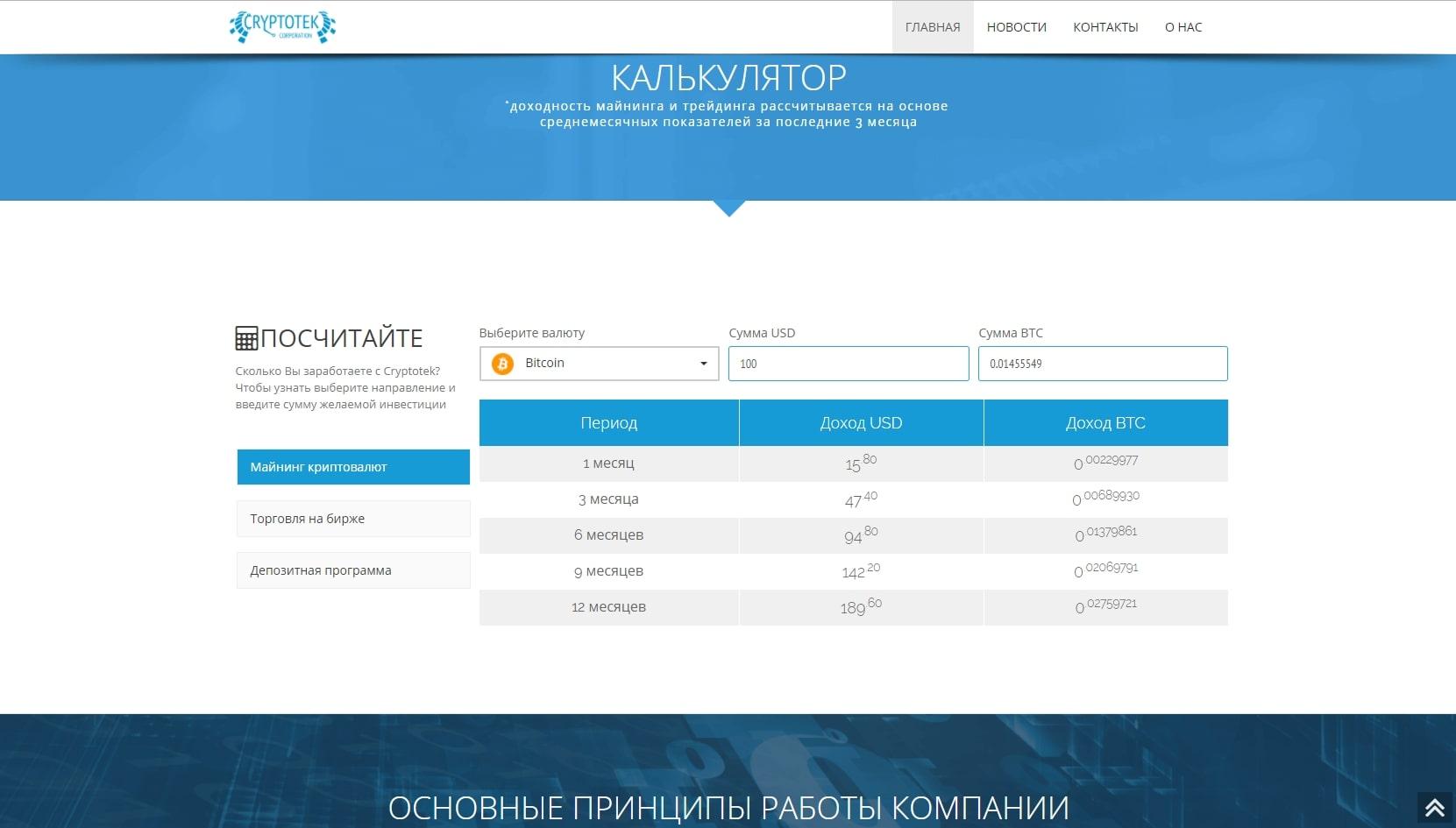 Калькулятор сервиса Cryptotek