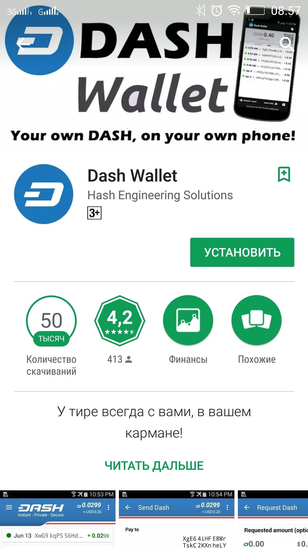 Установка Dash Wallet