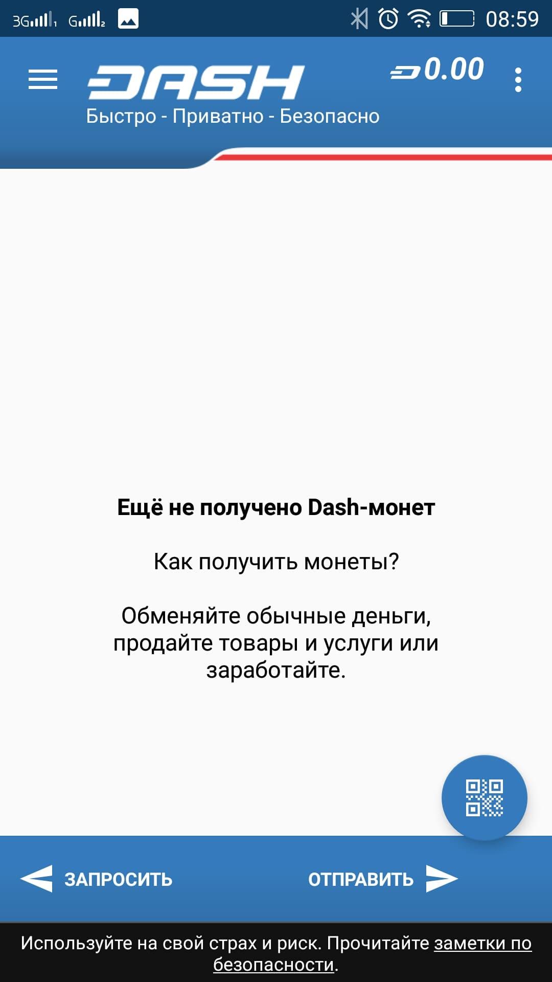 Кошелек Dash Wallet