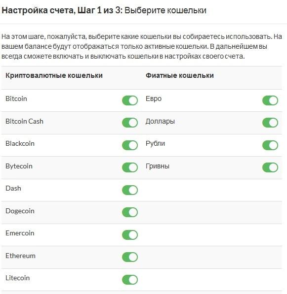 Выбор криптовалюты в кошельке Cryptonator