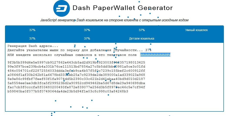 Генератор бумажного кошелька Dash