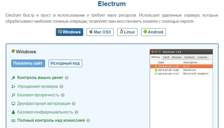 Кошелек Electrum (интерфейс)