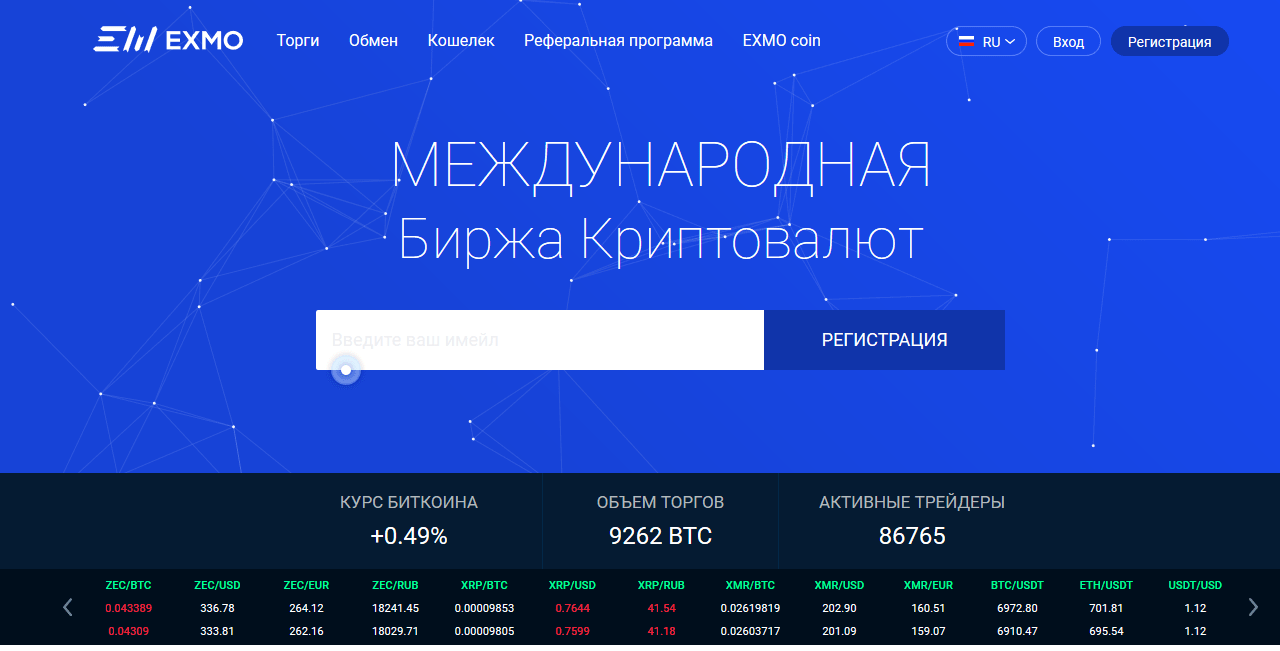 Интерфейс EXMO