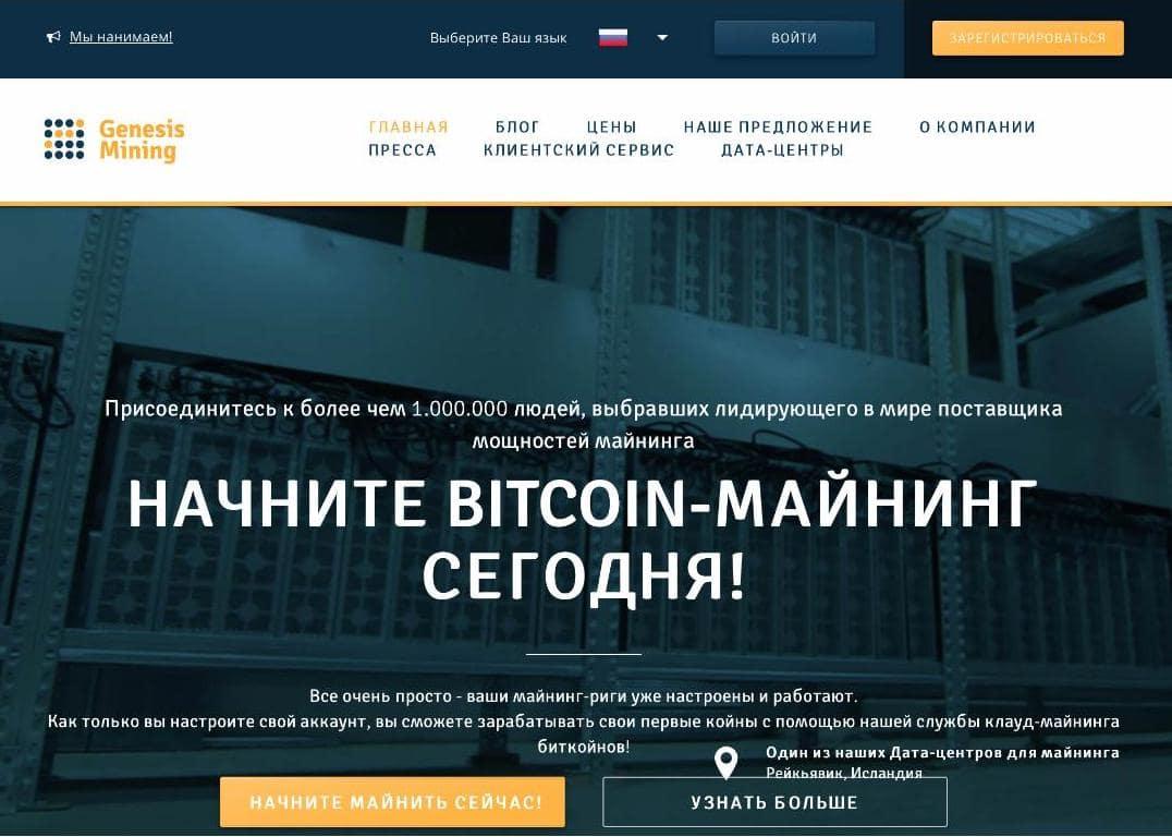 Официальный сайт Genesis Mining