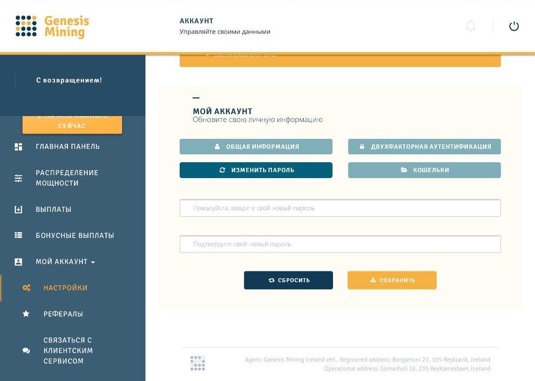 Ваш личный аккаунт на Genesis Mining