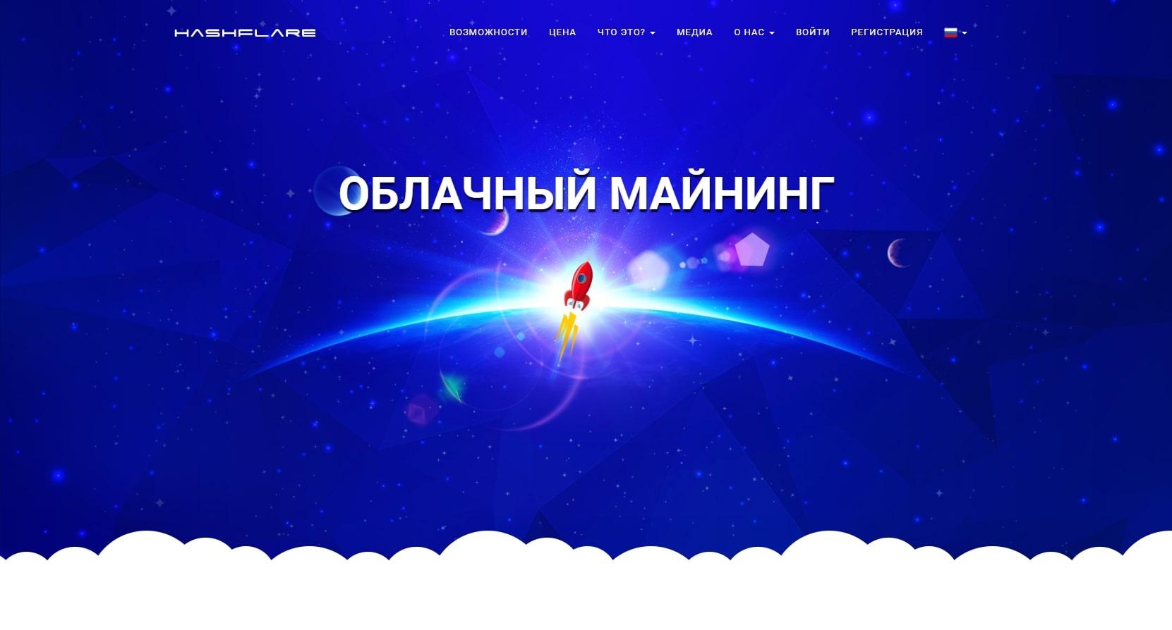 Главная страница сайта Hashflare