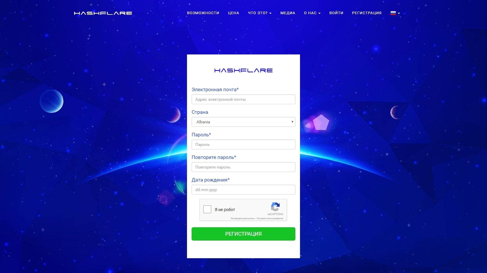 Процесс регистрации на Hashflare
