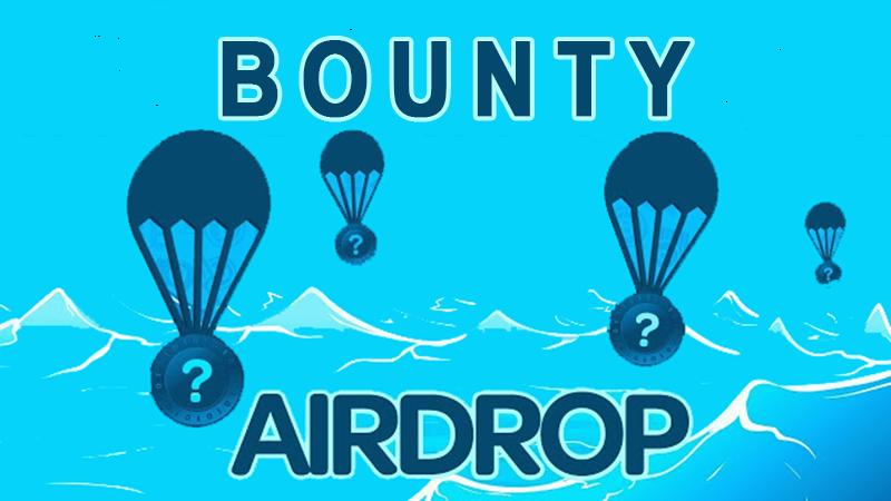 Bounty и Airdrop