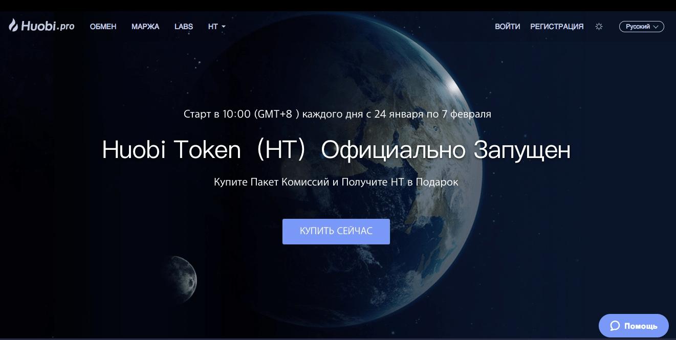 Huobi – интерфейс