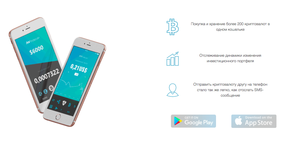 Мобильное приложение Indacoin