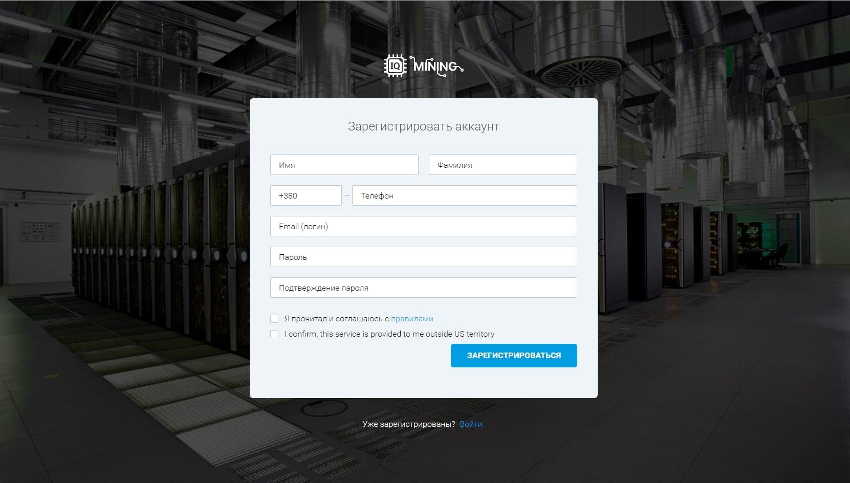 Регистрация на сайте IQ mining