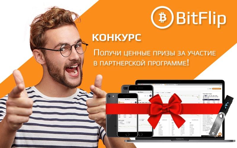 Bitflip конкурс для партнеров