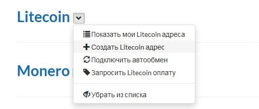Изображение - Как завести кошелек лайткоин litecoin3
