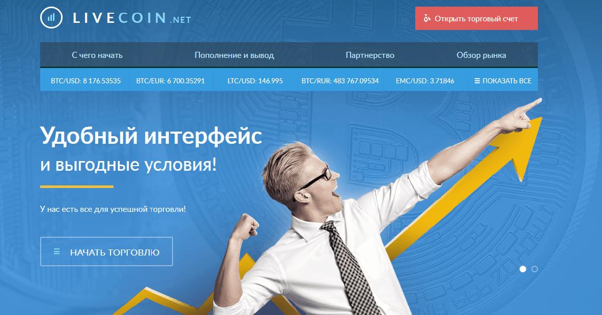 Интерфейс Livecoin