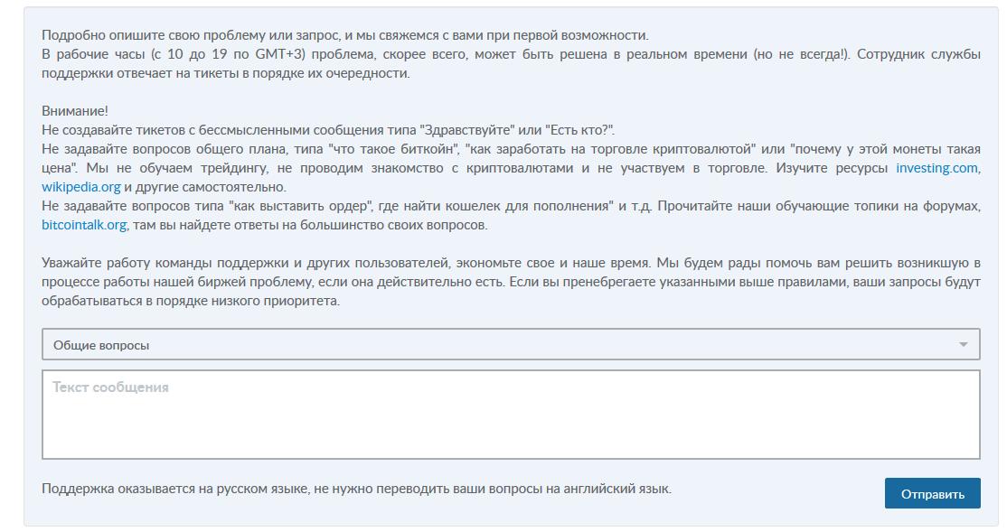 Служба поддержки Livecoin