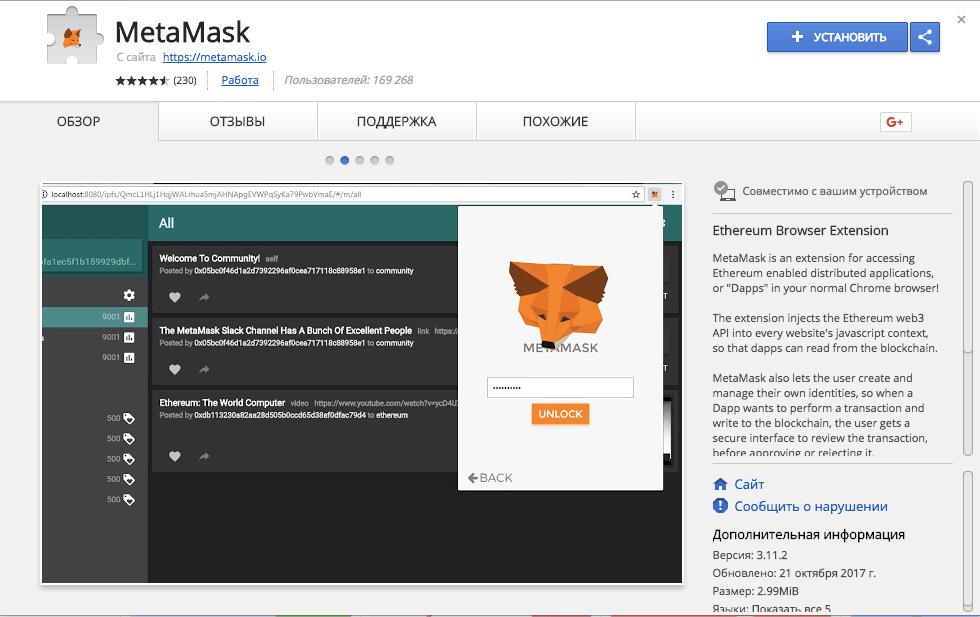 Metamask – установка в Chrome