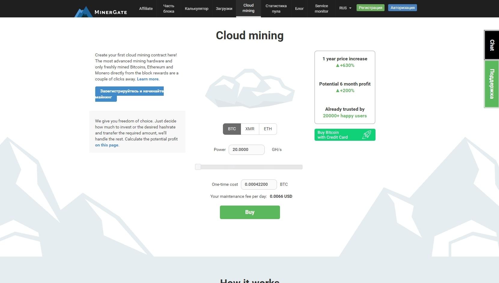 Калькулятор облачного майнинга на MinerGate