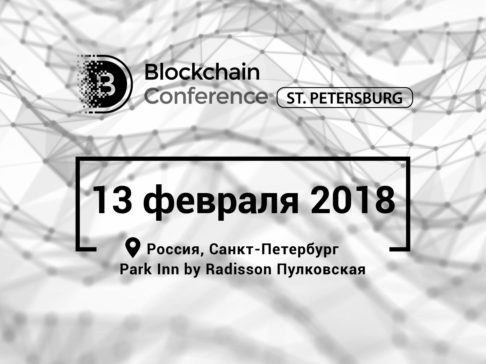 Blockchain Conference St. Petersburg