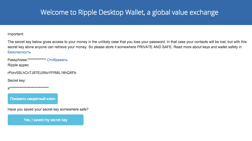 Секретный ключ Rippex