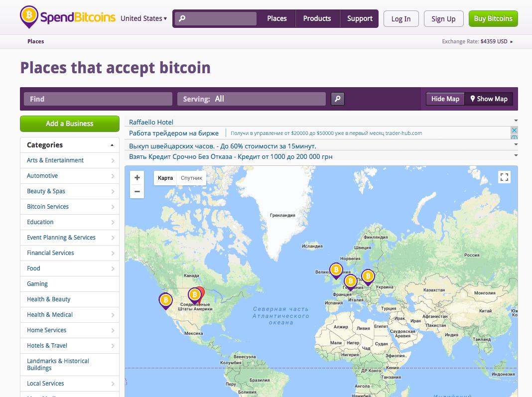 Места, которые принимают биткоин на карте