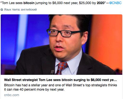 Биткоин будет стоить $25 000 к 2020-Том Ли