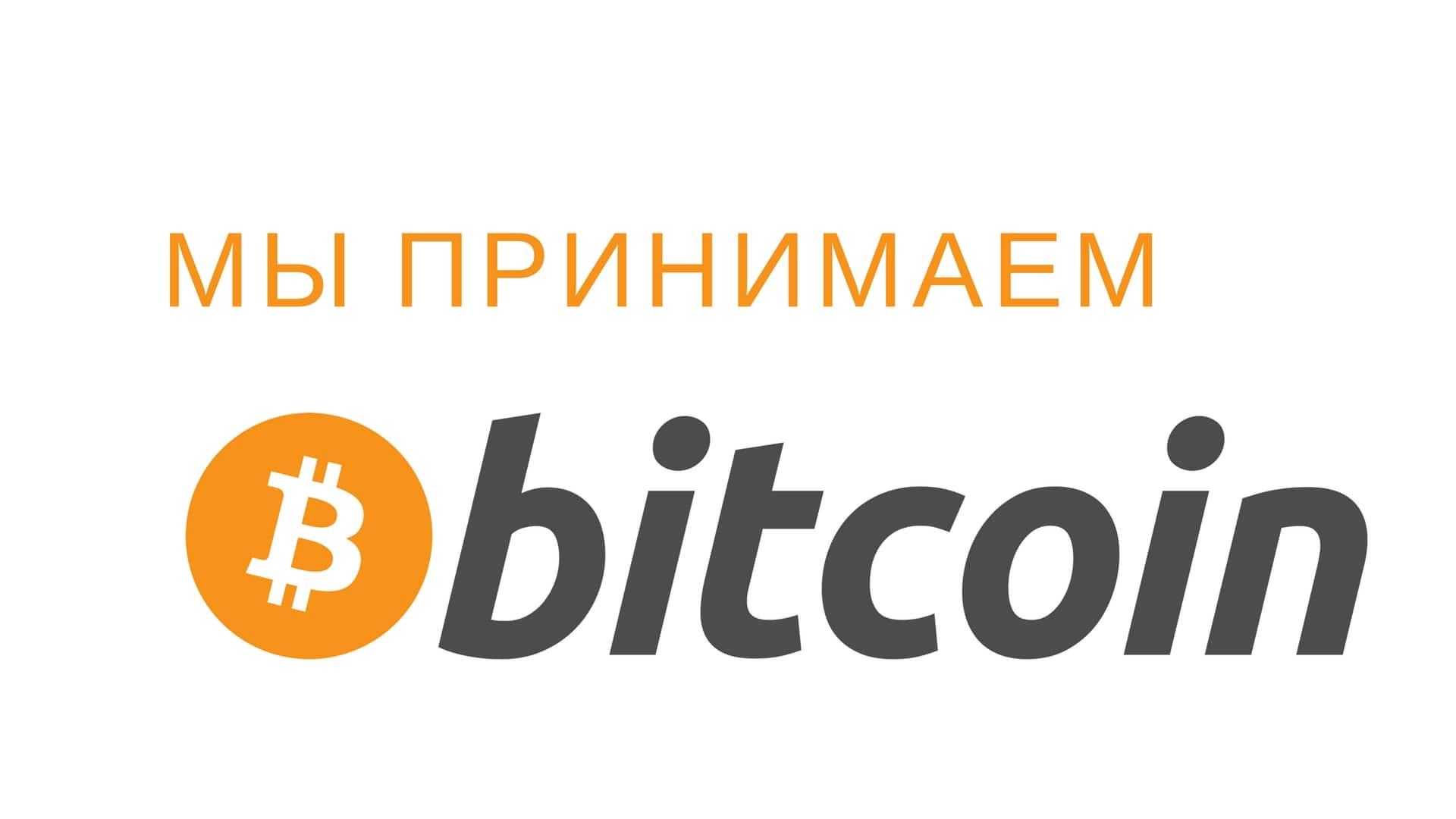 Кто принимает биткоины в Казахстане