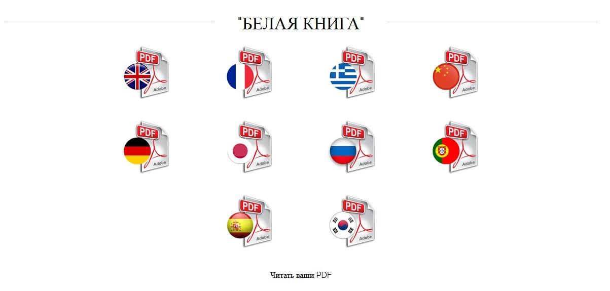 Whitepaper на разных языках мира