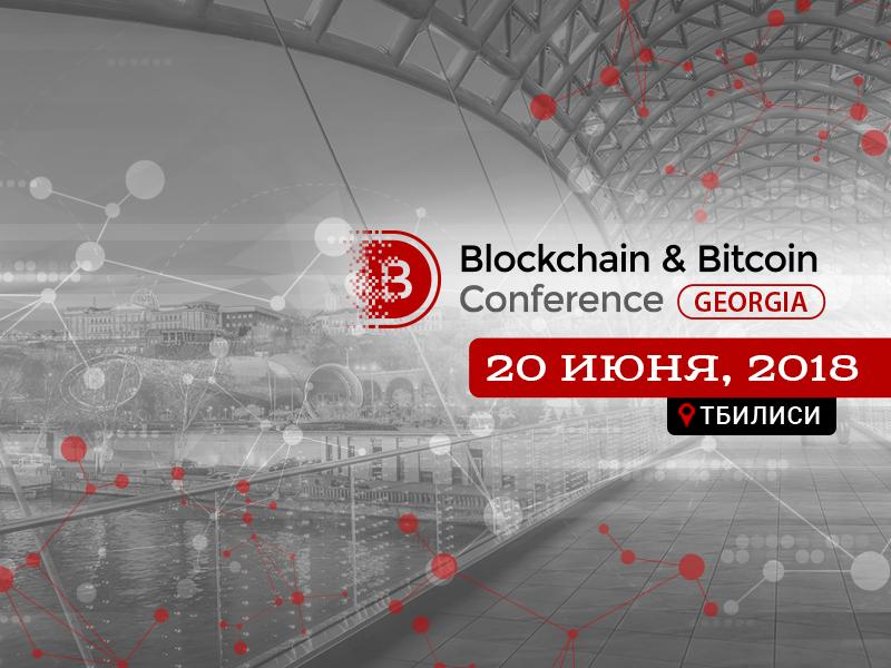 Blockchain & Bitcoin Conference Tbilisi