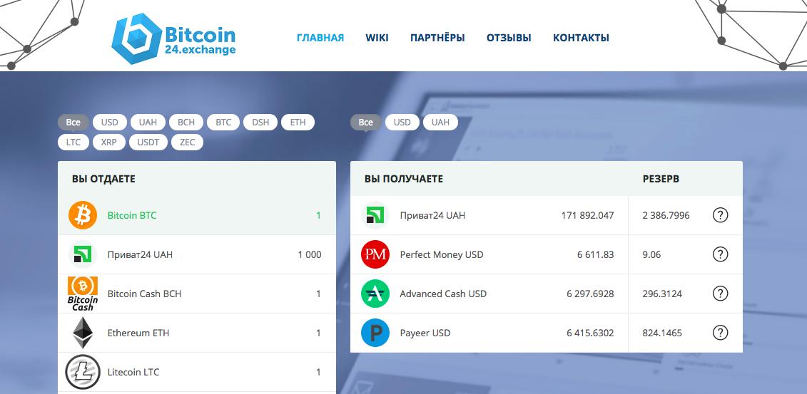 Интерфейс Bitcoin24 Exchange