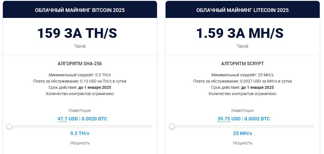 Тарифы CryptoUniverse до 2025 года