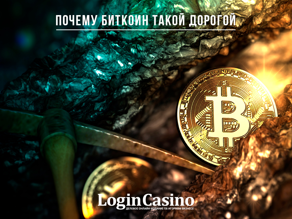 Почему биткоин такой дорогой