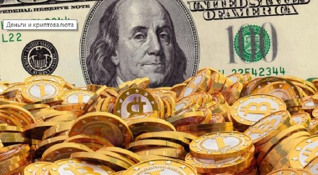 Сравниваем фиатные деньги и криптовалюту